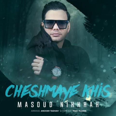 دانلود آهنگ جدید مسعود نیکخواه به نام چشمای خیس