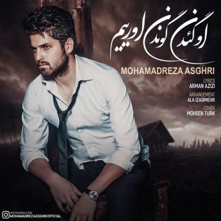 دانلود آهنگ جدید محمدرضا اصغری به نام اوگئدن گوندن اورییم