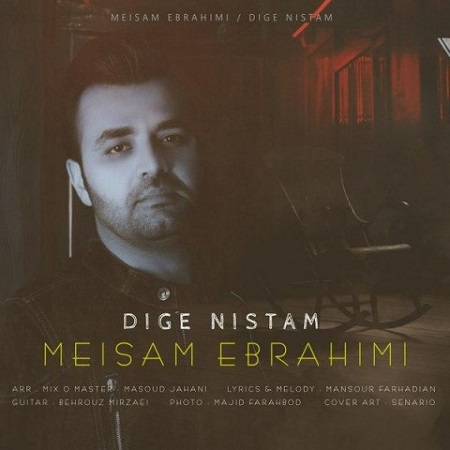 دانلود آهنگ جدید میثم ابراهیمی به نام دیگه نیستم