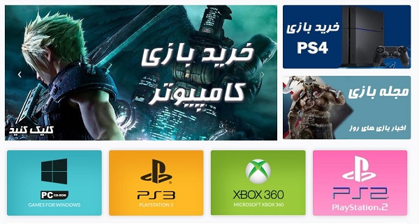 راهنمایی برای خرید بازی با قیمت ارزان و ارسال رایگان از سایت مناسب و معتبر