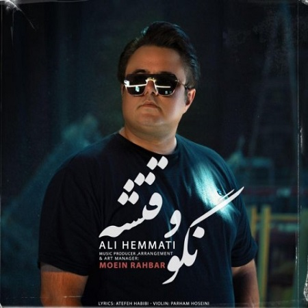 دانلود آهنگ جدید علی همتی به نام نگو وقتشه