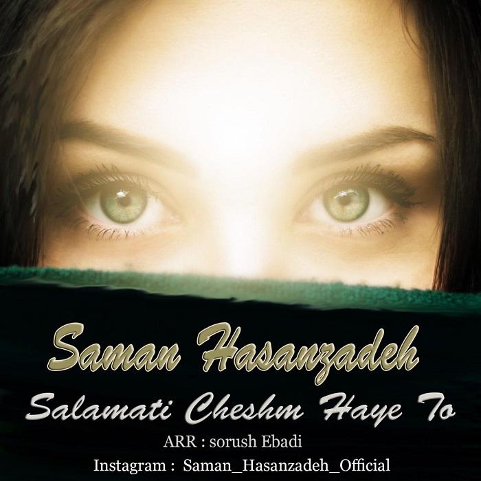 دانلود آهنگ جدید سامان حسن زاده به نام سلامتی چشم های تو