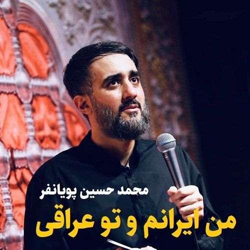 دانلود آهنگ من ایرانم و تو عراقی